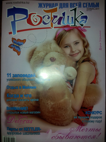 "Daria in magazine ""Rostishka"" - 6 January 2012 - News - Daria Zorkina"
